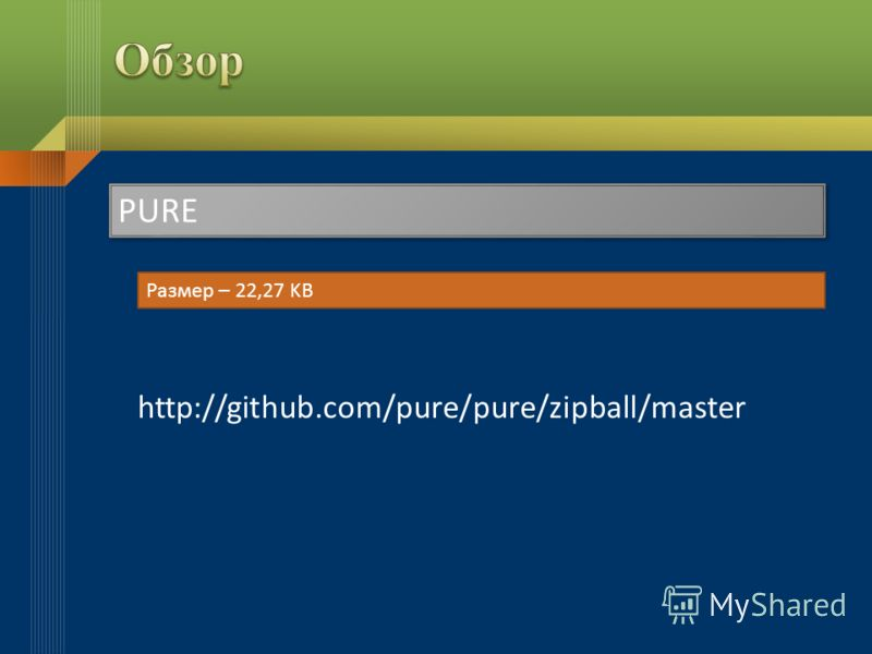 PURE Размер – 22,27 KB http://github.com/pure/pure/zipball/master