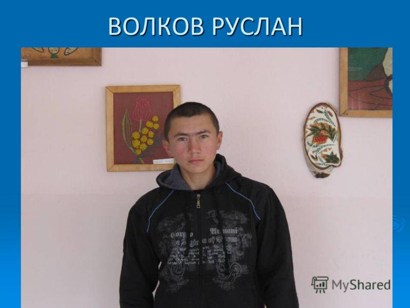 ВОЛКОВ РУСЛАН