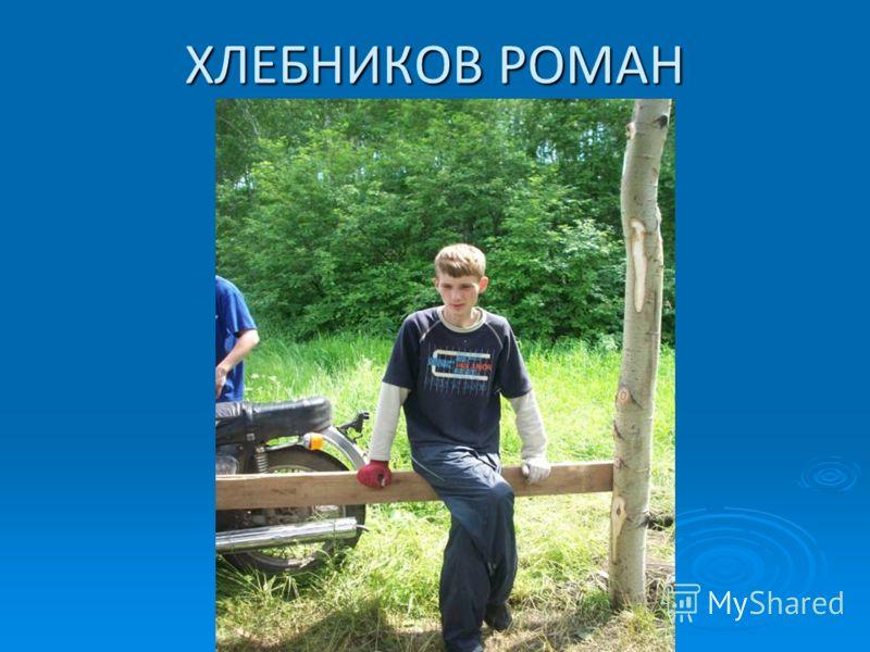 ХЛЕБНИКОВ РОМАН