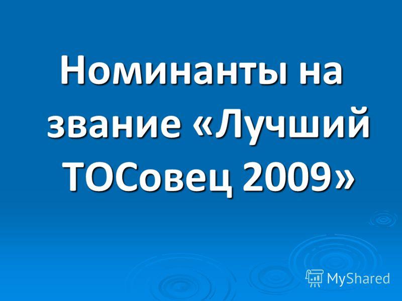 Номинанты на звание «Лучший ТОСовец 2009»
