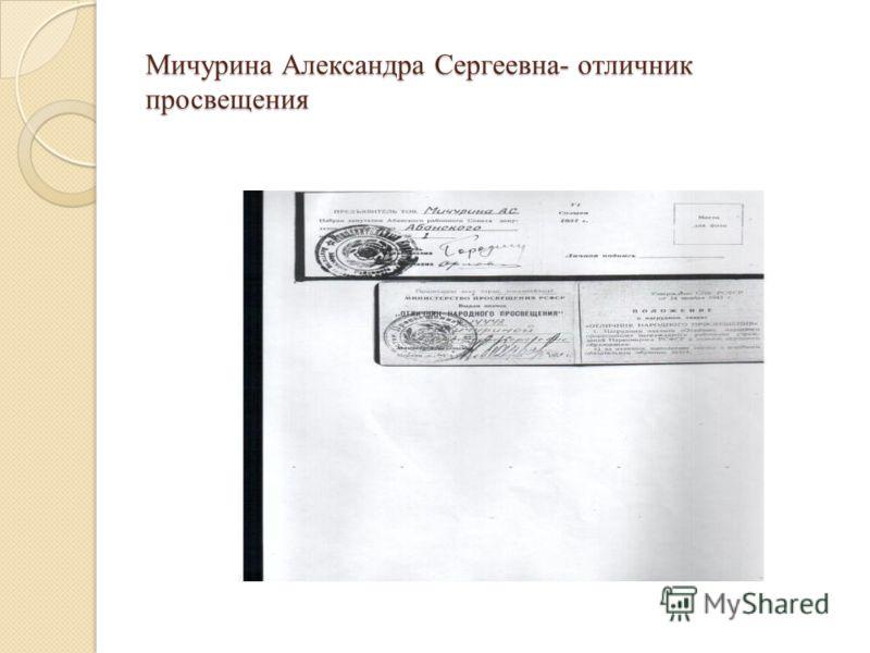 Мичурина Александра Сергеевна- отличник просвещения