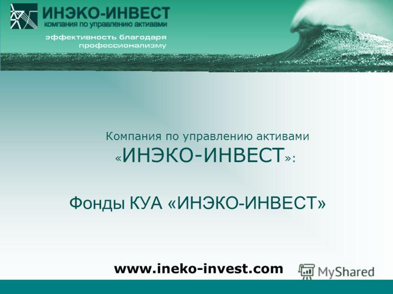 Фонды КУА «ИНЭКО-ИНВЕСТ» Компания по управлению активами « ИНЭКО-ИНВЕСТ »: www.ineko-invest.com