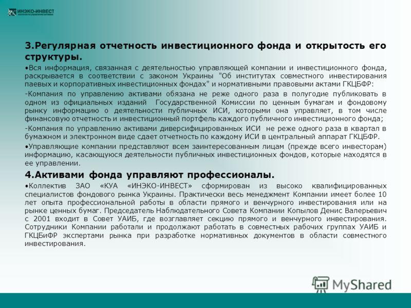 3.Регулярная отчетность инвестиционного фонда и открытость его структуры. Вся информация, связанная с деятельностью управляющей компании и инвестиционного фонда, раскрывается в соответствии с законом Украины