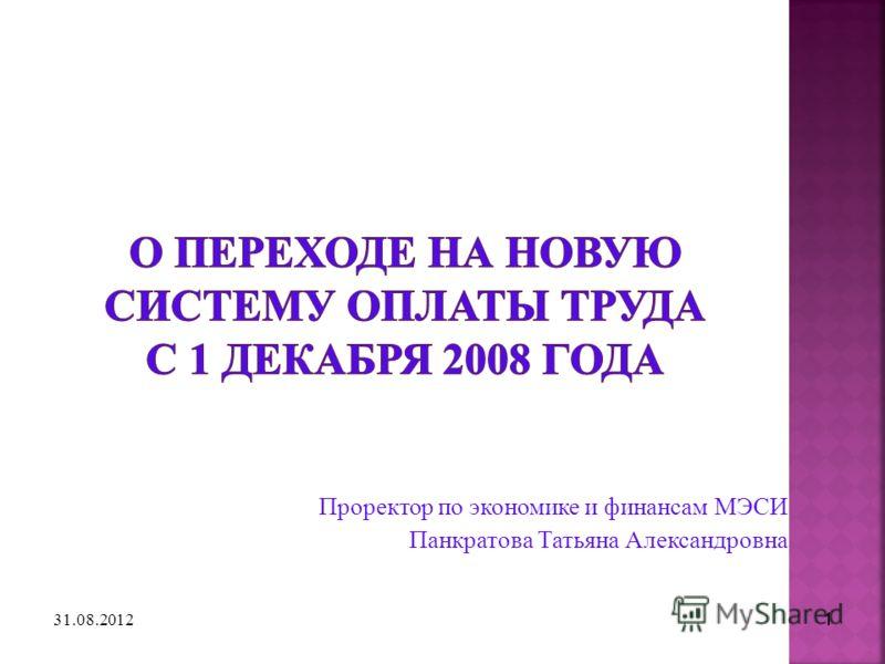 31.08.2012 1 Проректор по экономике и финансам МЭСИ Панкратова Татьяна Александровна