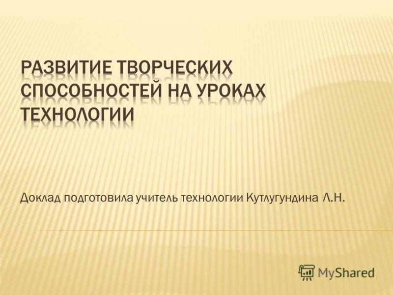 Доклад подготовила учитель технологии Кутлугундина Л.Н.