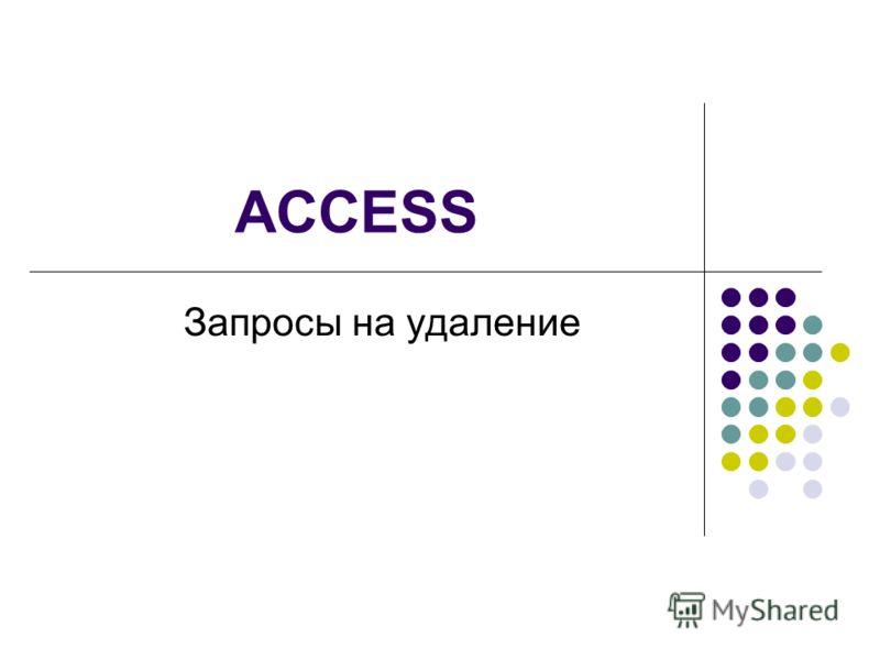 ACCESS Запросы на удаление
