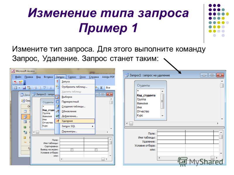 Изменение типа запроса Пример 1 Измените тип запроса. Для этого выполните команду Запрос, Удаление. Запрос станет таким: