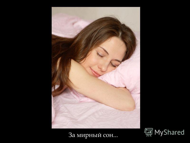 За мирный сон...