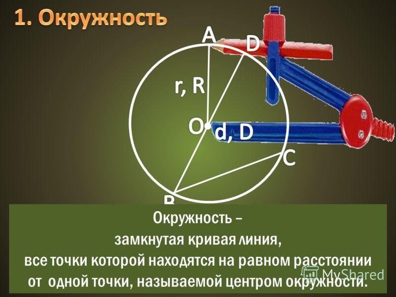 Окружность – замкнутая кривая линия, все точки которой находятся на равном расстоянии от одной точки, называемой центром окружности.