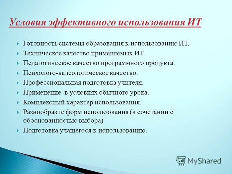 Особенности организации урока Традиционная методика С применением ICT технологий Ход обучения Преподносящий (пассивный) Поисково- исследовательский