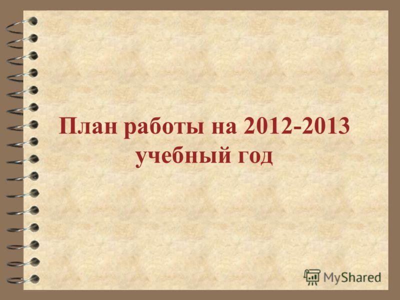 План работы на 2012-2013 учебный год