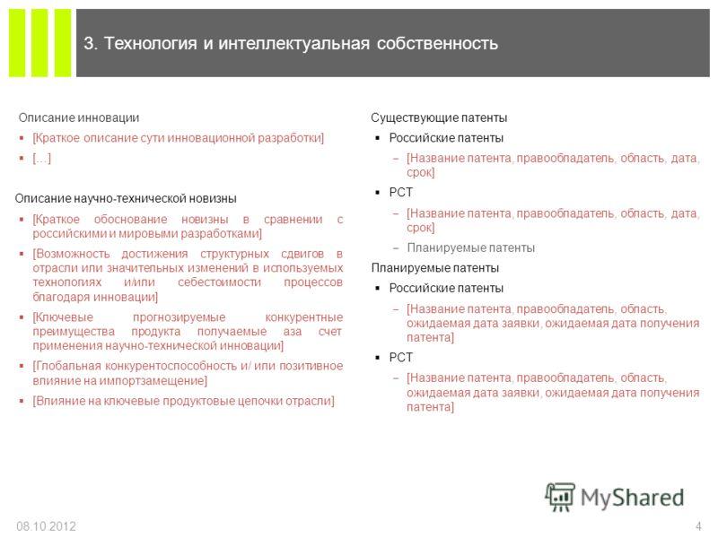Существующие патенты Российские патенты [Название патента, правообладатель, область, дата, срок] PCT [Название патента, правообладатель, область, дата, срок] Планируемые патенты Российские патенты [Название патента, правообладатель, область, ожидаема