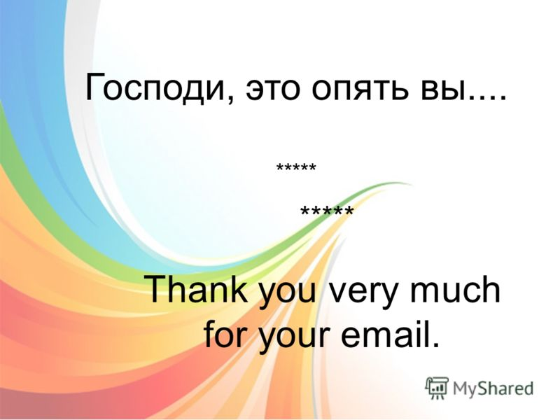 Господи, это опять вы.... ***** Thank you very much for your email.