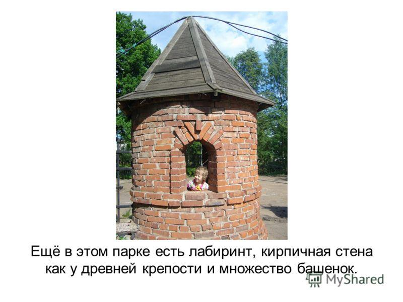 Ещё в этом парке есть лабиринт, кирпичная стена как у древней крепости и множество башенок.