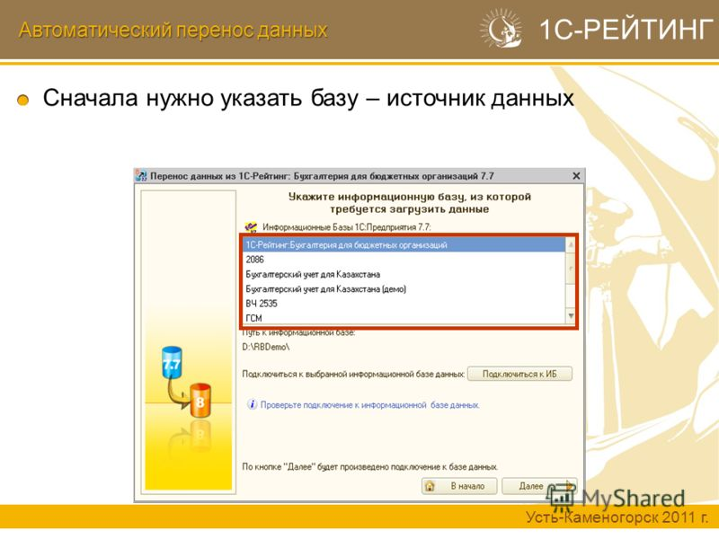 Автоматический перенос данных Усть-Каменогорск 2011 г. 1С-РЕЙТИНГ Сначала нужно указать базу – источник данных