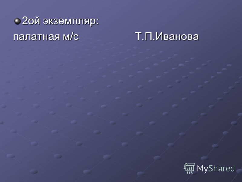 2ой экземпляр: палатная м/с Т.П.Иванова