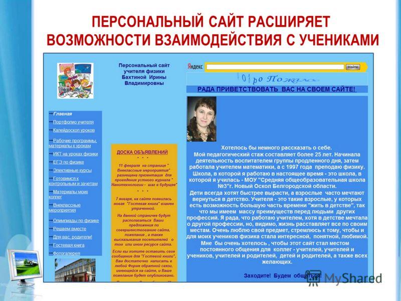 ПЕРСОНАЛЬНЫЙ САЙТ РАСШИРЯЕТ ВОЗМОЖНОСТИ ВЗАИМОДЕЙСТВИЯ С УЧЕНИКАМИ создан 15 июля 2010 года