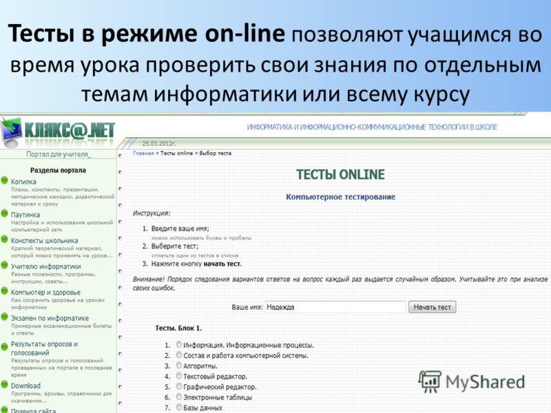 Тесты в режиме on-line позволяют учащимся во время урока проверить свои знания по отдельным темам информатики или всему курсу