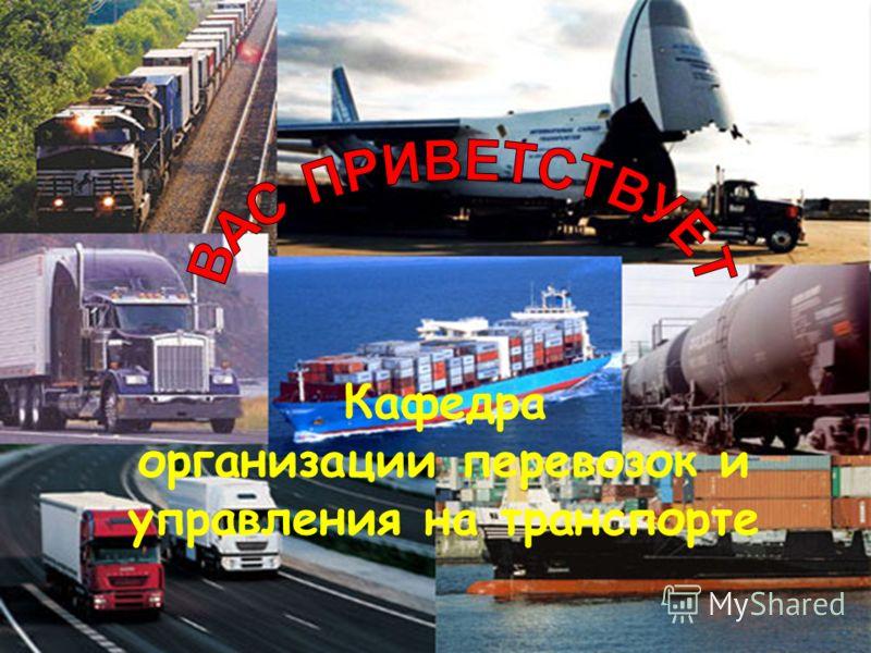 Кафедра организации перевозок и управления на транспорте