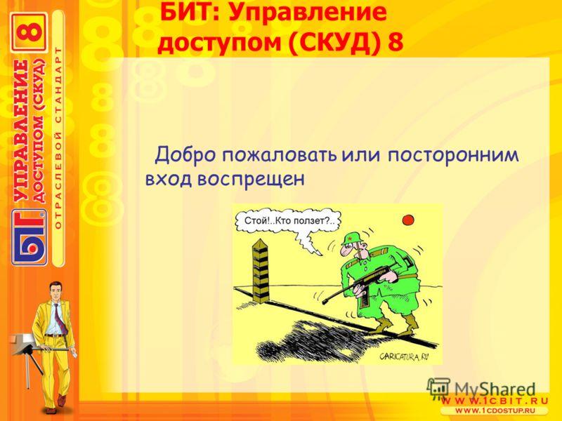 Добро пожаловать или посторонним вход воспрещен БИТ: Управление доступом (СКУД) 8