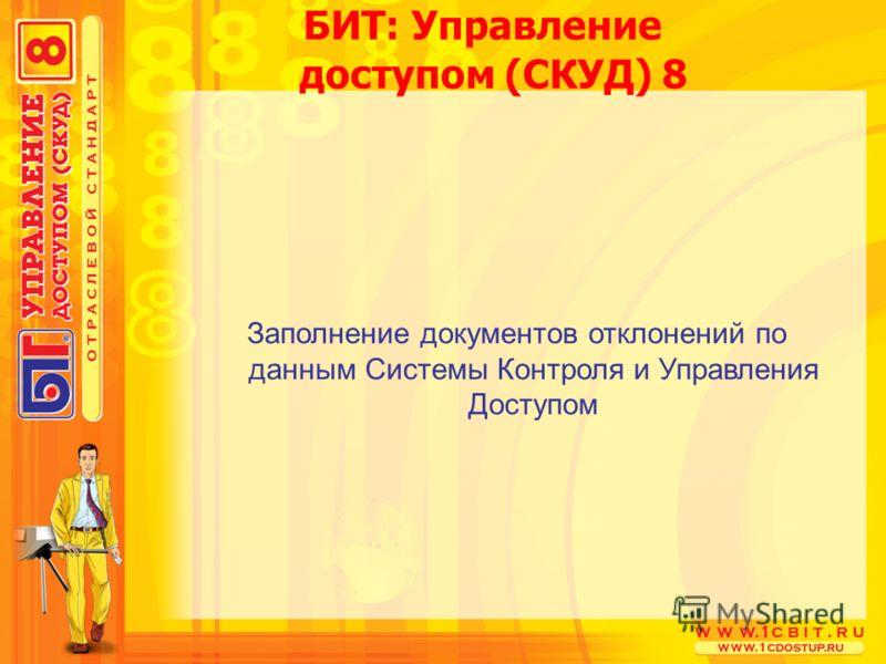 Заполнение документов отклонений по данным Системы Контроля и Управления Доступом БИТ: Управление доступом (СКУД) 8