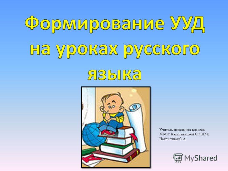 Учитель начальных классов МБОУ Кагальницкой СОШ1 Наконечная С.А.