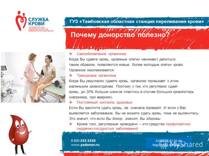 Почему донорство полезно? Самообновление организма Когда Вы сдаете кровь, кровяные клетки начинают делиться, таким образом, появляются новые, более молодые клетки крови. Организм омолаживается. Тренировка организма Когда Вы регулярно сдаете кровь, ор