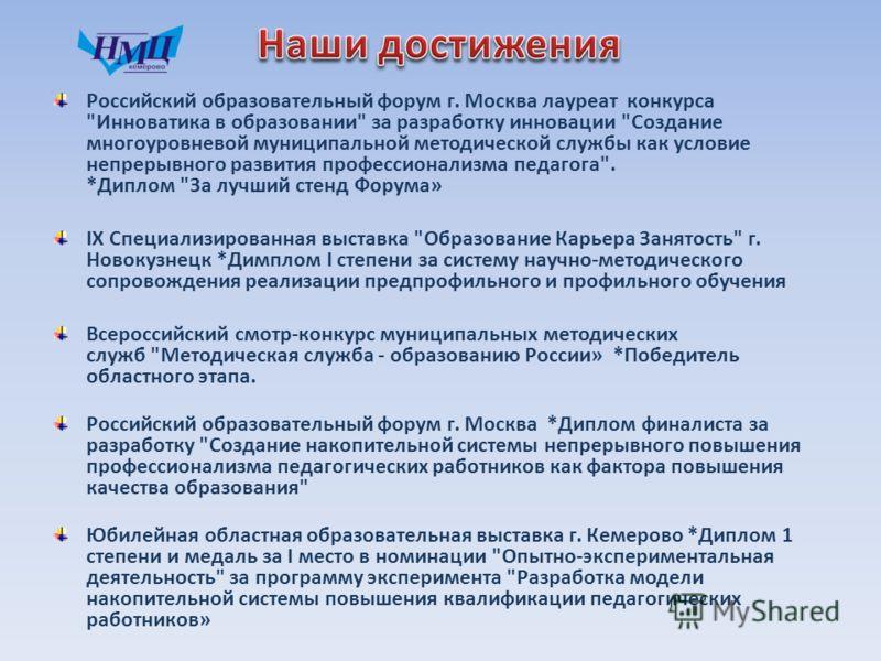 Российский образовательный форум г. Москва лауреат конкурса