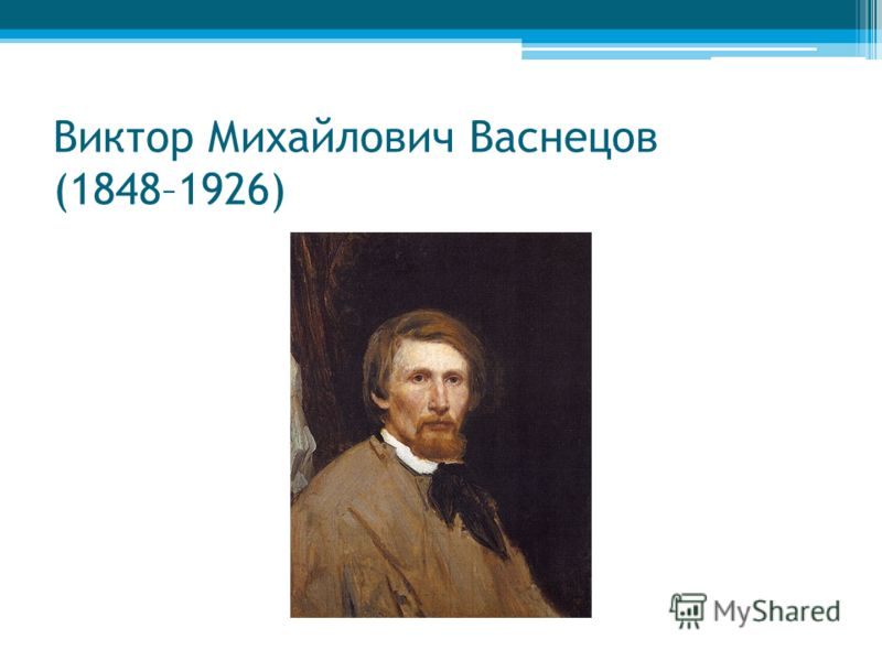 Виктор Михайлович Васнецов (1848–1926)