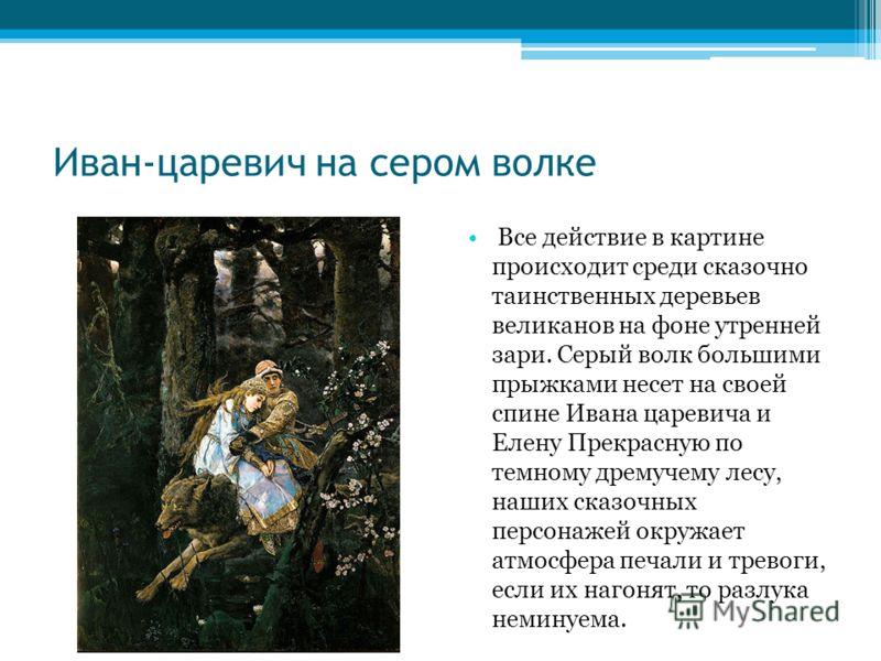 Иван царевич на сером волке картина