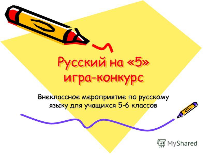 Русский на «5» игра-конкурс Внеклассное мероприятие по русскому языку для учащихся 5-6 классов