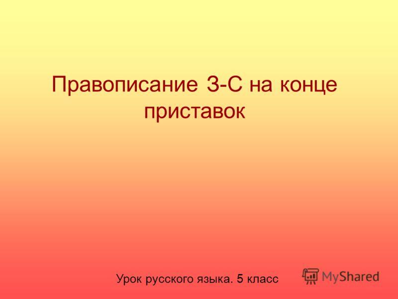 Правописание З-С на конце приставок Урок русского языка. 5 класс