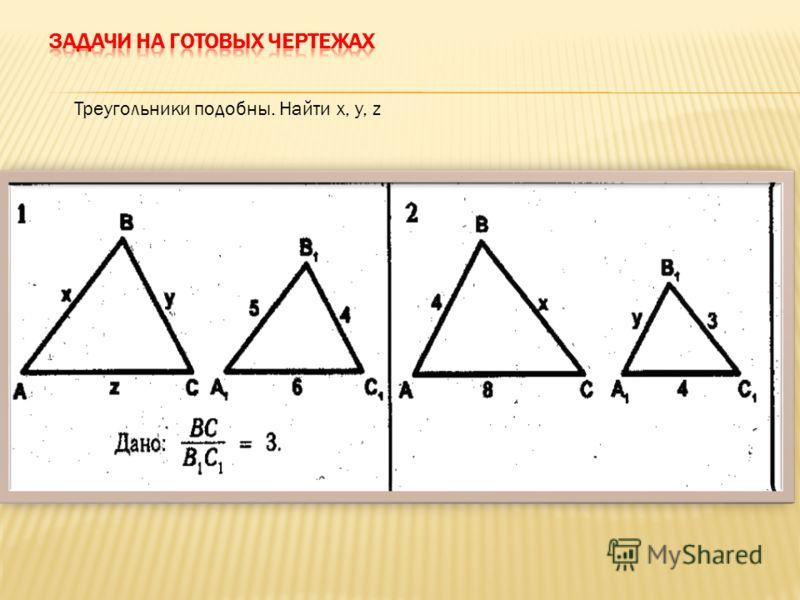 Треугольники подобны. Найти х, у, z