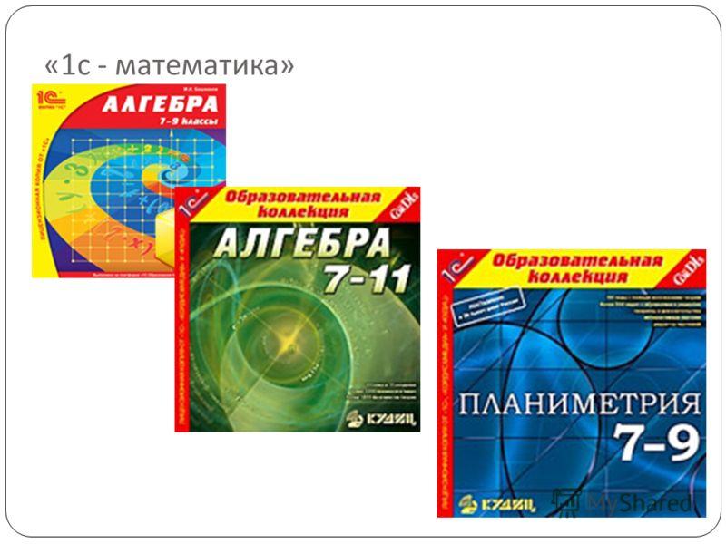 «1 с - математика »