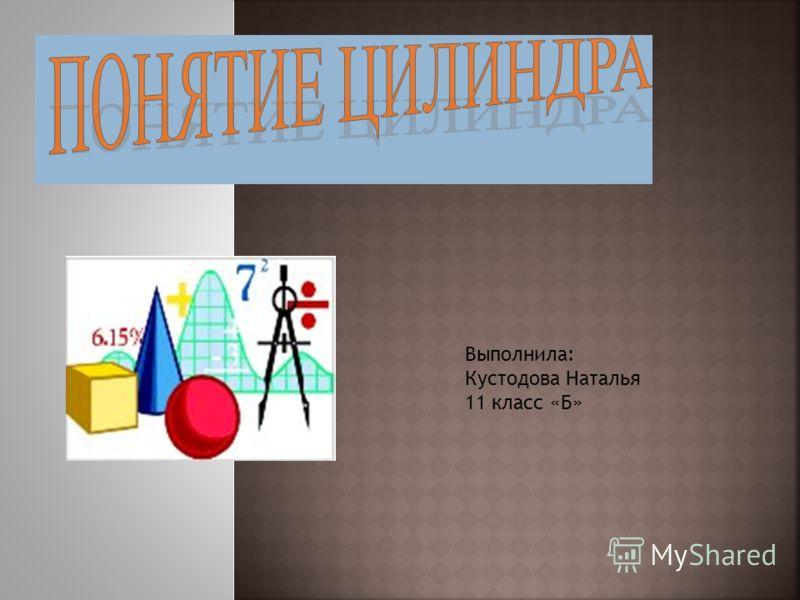 Выполнила: Кустодова Наталья 11 класс «Б»