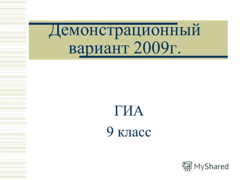 Демонстрационный вариант 2009г. ГИА 9 класс