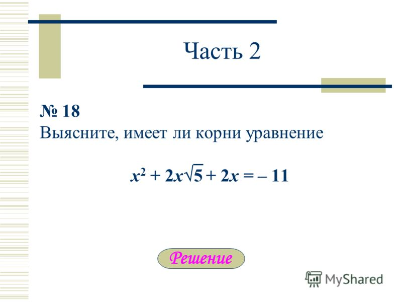 Часть 2 18 Выясните, имеет ли корни уравнение х 2 + 2х 5 + 2х = – 11
