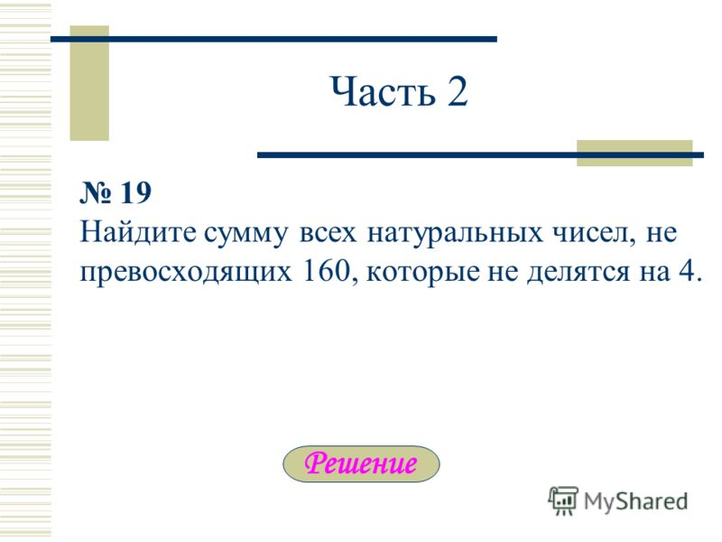 Часть 2 19 Найдите сумму всех натуральных чисел, не превосходящих 160, которые не делятся на 4.