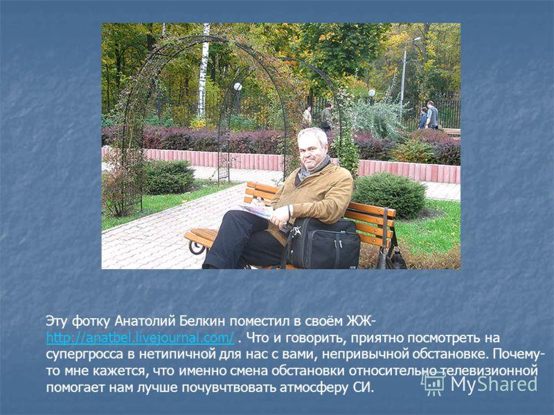 Эту фотку Анатолий Белкин поместил в своём ЖЖ- http://anatbel.livejournal.com/. Что и говорить, приятно посмотреть на супергросса в нетипичной для нас с вами, непривычной обстановке. Почему- то мне кажется, что именно смена обстановки относительно те