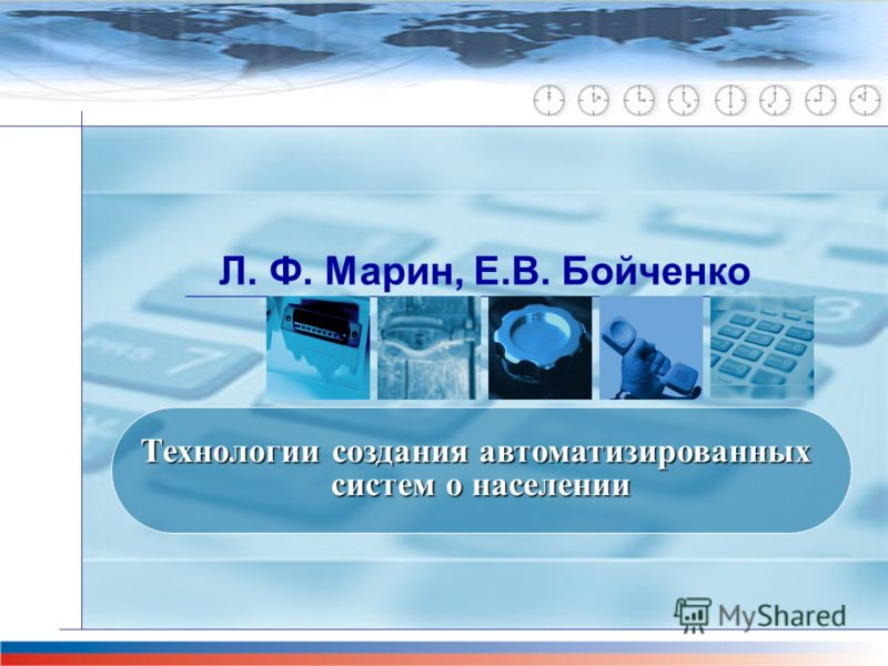 Л. Ф. Марин, Е.В. Бойченко Технологии создания автоматизированных систем о населении
