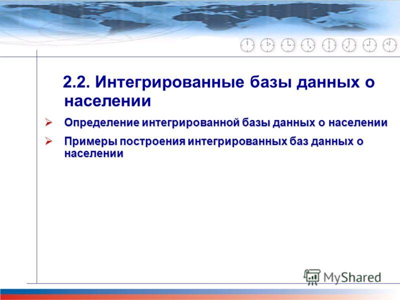 Главная задача проекта М-51 2.2. Интегрированные базы данных о населении Определение интегрированной базы данных о населении Определение интегрированной базы данных о населении Примеры построения интегрированных баз данных о населении Примеры построе
