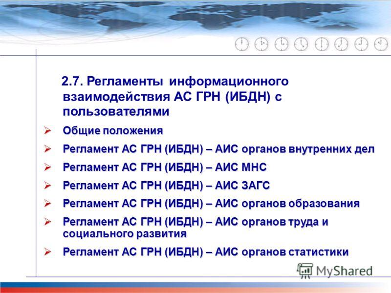 Главная задача проекта М-51 2.7. Регламенты информационного взаимодействия АС ГРН (ИБДН) с пользователями Общие положения Общие положения Регламент АС ГРН (ИБДН) – АИС органов внутренних дел Регламент АС ГРН (ИБДН) – АИС органов внутренних дел Реглам