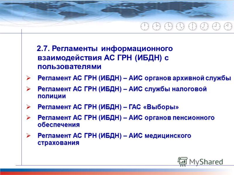 Главная задача проекта М-51 2.7. Регламенты информационного взаимодействия АС ГРН (ИБДН) с пользователями Регламент АС ГРН (ИБДН) – АИС органов архивной службы Регламент АС ГРН (ИБДН) – АИС органов архивной службы Регламент АС ГРН (ИБДН) – АИС службы