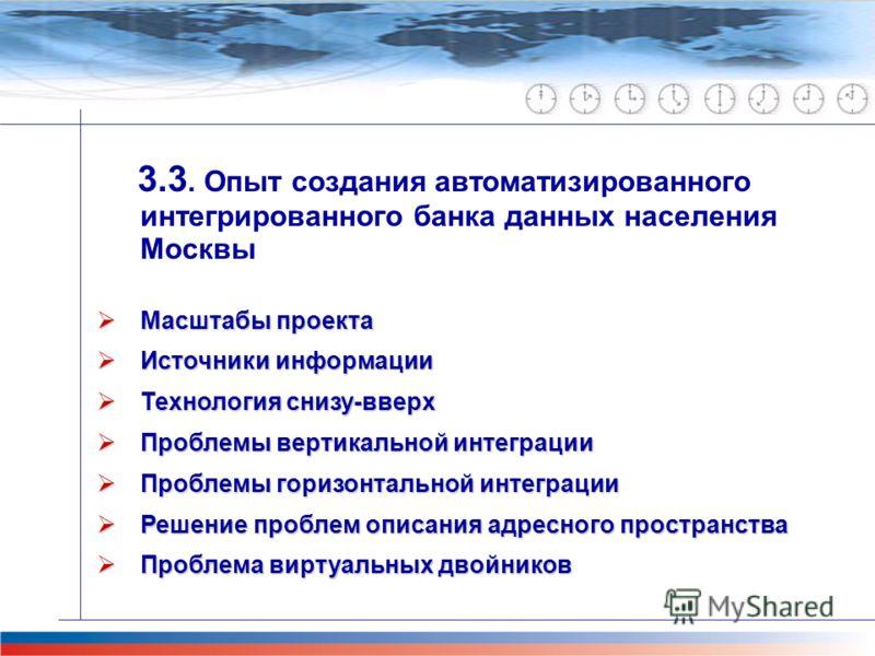 Главная задача проекта М-51 3.3. Опыт создания автоматизированного интегрированного банка данных населения Москвы Масштабы проекта Масштабы проекта Источники информации Источники информации Технология снизу-вверх Технология снизу-вверх Проблемы верти