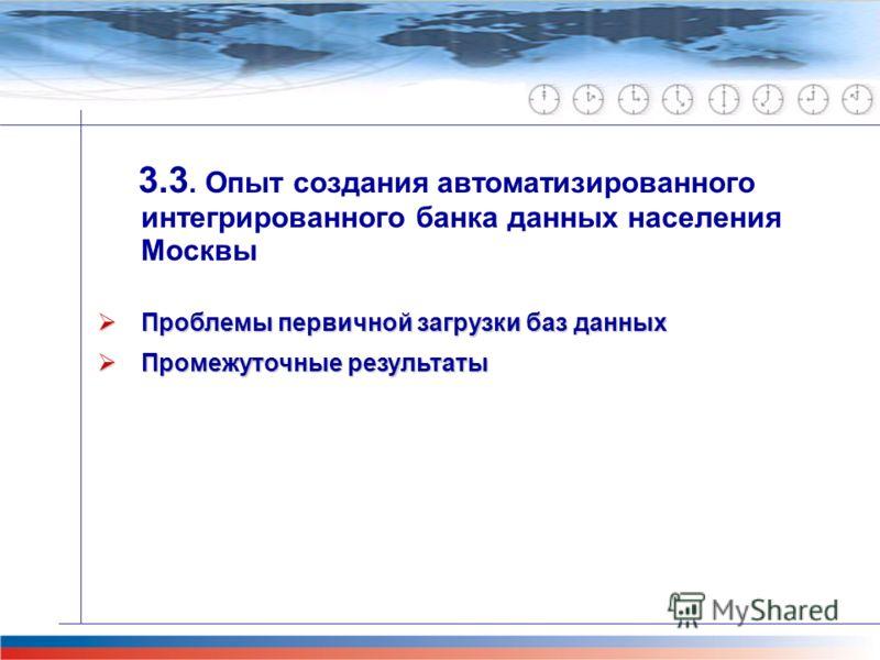 Главная задача проекта М-51 3.3. Опыт создания автоматизированного интегрированного банка данных населения Москвы Проблемы первичной загрузки баз данных Проблемы первичной загрузки баз данных Промежуточные результаты Промежуточные результаты