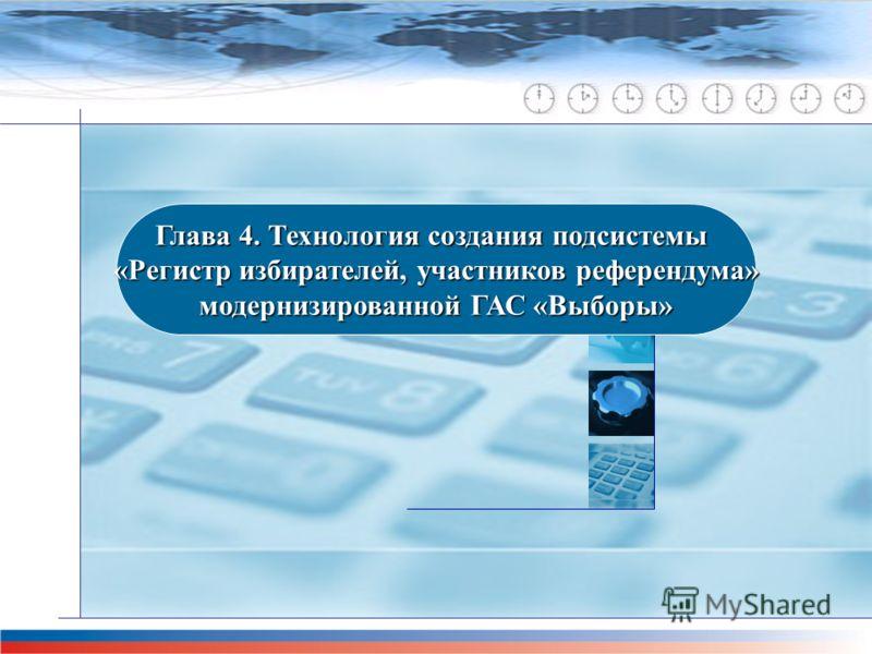 Главная задача проекта М-51 Глава 4. Технология создания подсистемы «Регистр избирателей, участников референдума» модернизированной ГАС «Выборы»