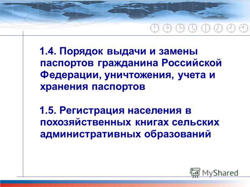 Главная задача проекта М-51 1.4. Порядок выдачи и замены паспортов гражданина Российской Федерации, уничтожения, учета и хранения паспортов 1.5. Регистрация населения в похозяйственных книгах сельских административных образований