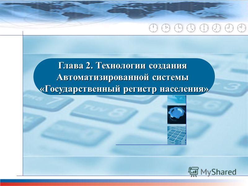 Главная задача проекта М-51 Глава 2. Технологии создания Автоматизированной системы «Государственный регистр населения»