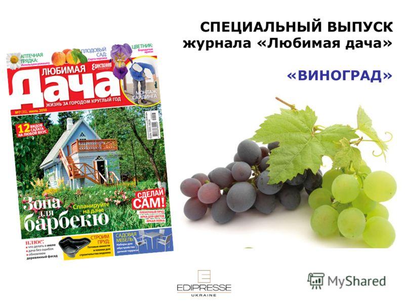 СПЕЦИАЛЬНЫЙ ВЫПУСК журнала «Любимая дача» «ВИНОГРАД»