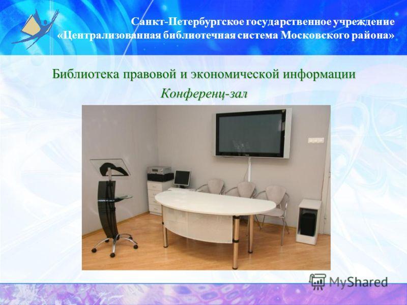 Санкт-Петербургское государственное учреждение «Централизованная библиотечная система Московского района» Библиотека правовой и экономической информации Конференц-зал